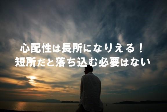 心配性は長所なことも多い 短所だと決めこむ必要はない!