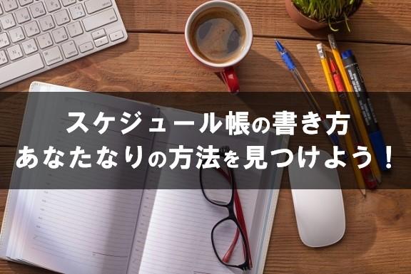 【仕事術】スケジュール帳の書き方はシンプルがやっぱり良い!