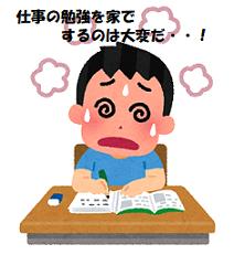 仕事のことを家で勉強するのはやらされているのであればやめるべき