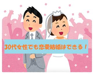 30代女性でも恋愛結婚はできるのか?答えはもちろん出来ます!