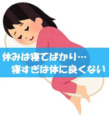 休みは寝る時間が長くなる 朝起きないのはよくないが昼寝はOK!