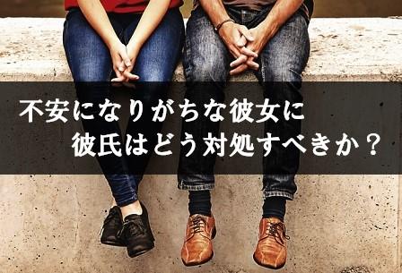 彼女を不安にさせる彼氏はどうするべきなのか?3つの対処法