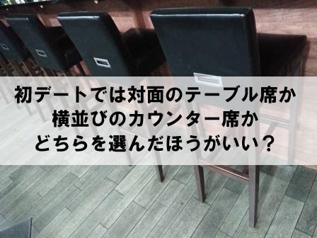 初デートはカウンターと対面テーブルどちらがいい?答えはカウンター