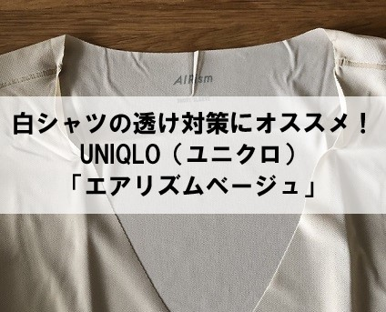 白シャツが透ける対策は?ユニクロ「エアリズムベージュ」に決まり!