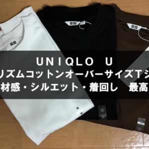 ユニクロU「エアリズムコットンオーバーサイズTシャツ」3色買い!