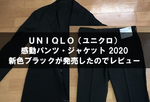 ユニクロ「感動パンツ感動ジャケット」2020新色ブラックレビュー