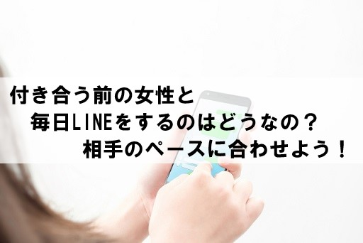 LINE(ライン)を付き合う前の女性に毎日送るのはどうなの?