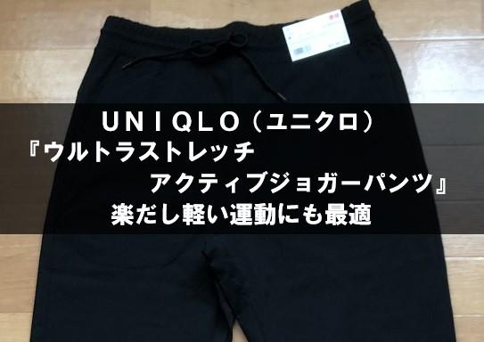 【ユニクロ】ウルトラストレッチアクティブジョガーパンツをレビュー
