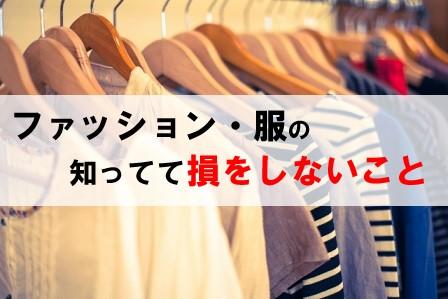【便利】ファッション・服の知ってて損しない情報【まとめ】