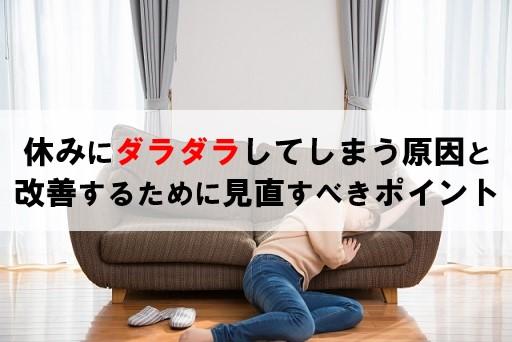 休みにダラダラしてしまう原因は?改善するため見直すべきポイント