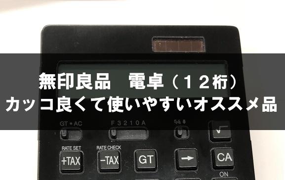 【無印良品】電卓がオススメ!シンプルでカッコいいし使いやすい