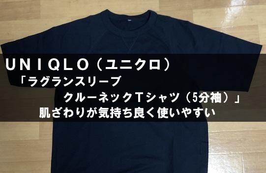 【ユニクロ】ラグランスリーブクルーネックTシャツ5分袖 レビュー