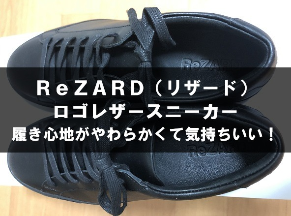 ReZARD(リザード)ロゴレザースニーカー ブラックをレビュー