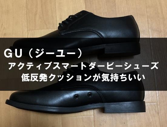 【GU(ジーユー)】アクティブスマートダービーシューズ レビュー