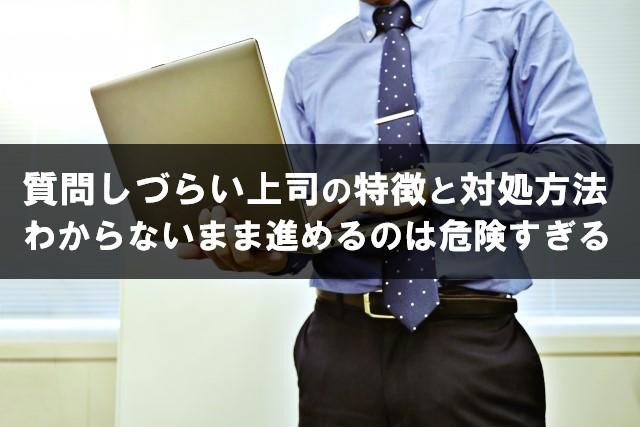 質問しづらい上司の特徴と4つの対処方法【聞かないのは危険すぎ!】