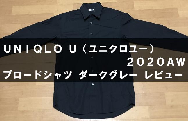 UNIQLO U(ユニクロユー)2020AW ブロードシャツ レビュー