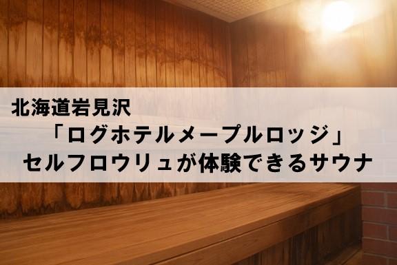 「サウナ」北海道で本格ロウリュが楽しめるログホテル メープルロッジ
