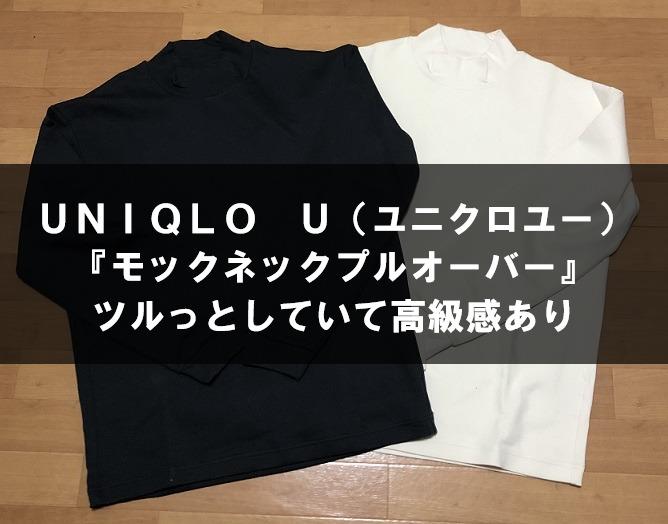 UNIQLO U(ユニクロユー)モックネックプルオーバー レビュー