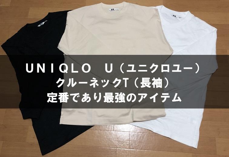 UNIQLO U(ユニクロユー)クルーネックT(長袖)レビュー