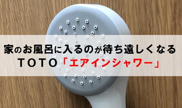 家風呂が待ち遠しくなるアイテム TOTO「エアインシャワー」