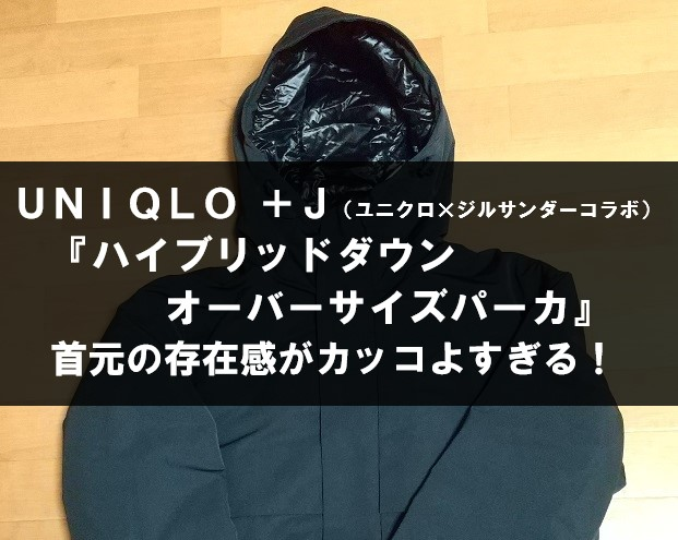 UNIQLO +J「ハイブリッドダウンオーバーサイズパーカ」レビュー